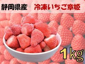 送料無料 冷凍いちご 静岡県産 章姫 1kg 国産 産地直送 いちご