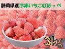 ジャパンベリー 冷凍いちご(紅ほっぺ) 3kg