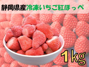 送料無料 冷凍いちご 紅ほっぺ 1kg 静岡県産 国産 産地直送