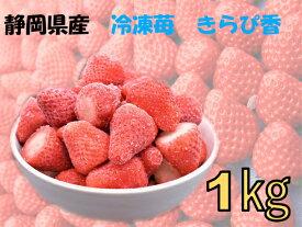 送料無料 冷凍いちご きらぴ香 1kg 静岡県産 国産 産地直送 いちご