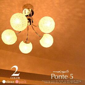 Ponte 5:ポンテ 5 ペンダントライト 5灯 LED電球対応 シーリングライト 照明 リビング用 居間用 ダイニング用 食卓用 6畳用 8畳用 子供部屋 寝室 アクリルシェード クリア ピンク 可愛い ポップ おしゃれ ライト 簡単取付 女子部屋 05P26Mar16