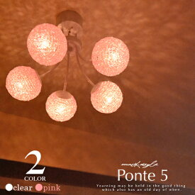 Ponte 5:ポンテ 5 ペンダントライト 5灯 LED電球対応 シーリングライト 照明 リビング用 居間用 ダイニング用 食卓用 6畳用 8畳用 子供部屋 寝室 アクリルシェード クリア ピンク 可愛い ポップ おしゃれ ライト 簡単取付 女子部屋(2-5