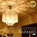 シャンデリア ペンダントライト シェード付 アンティーク ダイニング用 食卓用[RADAMES:ラダメス]LED対応 スレッドシ…