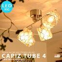 シーリングライト おしゃれ LED対応 6畳 8畳 4灯 スポットライト [CAPIZ TUBE 4:カピスチューブ4] リビング用 居間用 ダイニング用 食卓用 シェルランプ 貝殻 ハンドメイド ア