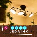 LEDシーリングライト【LEDRING:レドリング】リモコン スポットライト LED リビング用 居間用 ダイニング用 食卓用 省エネ 常夜灯 ウッドシェード カントリー ブラウン ナチュラル ワンル
