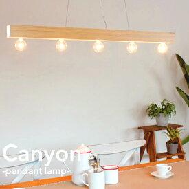 【Canyon:キャニオン】【DI CLASSE:ディクラッセ】 ペンダントライト シーリングライト LED対応 ナチュラル シンプル ウッド リビング用 居間用 ダイニング用 食卓用 キッチン 5灯 可愛い 天井照明 北欧 インテリア照明 照明 簡単取付 (CP4