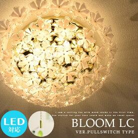 シーリングライト BLOOM LC ブルーム 5灯 LED対応 シャンデリア リビング用 居間用 6畳 8畳 10畳 ダイニング用 ゴールド ホワイト 寝室 ベッドルーム 洋室 姫系 おしゃれ 照明 明るい ライト かわいい プルスイッチ 紐 花柄 プルメリア ゴージャス 華やか (CP4 (PX2-EV
