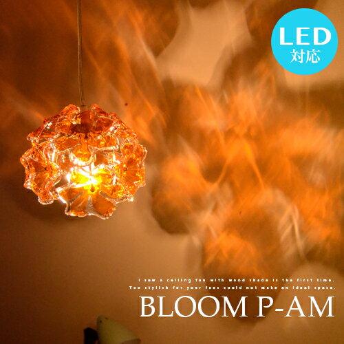 ペンダントライト BLOOM P AM ブルーム 1灯 LED電球対応 花柄 シェード ナチュラル カントリー ダイニング用 食卓用 天井照明 アンバー 華やか プルメリア 女子部屋 リビング用 居間用 ワンルーム 照明 ライト 上品 ゴージャス フェミニン ゴールド(2-2
