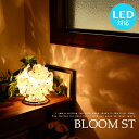 スタンドライト テーブルスタンド エレガント BLOOM ST ブルーム LED対応 花柄 間接照明ド テーブルスタンド カントリー デスクライト 可愛い おしゃれ 照明 華やか 上品 プルメリア ワ