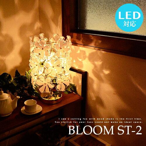 スタンドライト BLOOM ST-2 ブルーム LED電球対応 1灯 花柄 シェード テーブルスタンド ナチュラル カントリー デスクライト 可愛い おしゃれ 間接照明 華やか 上品 プルメリア ワンルーム 女子部屋 フェミニン テーブルランプ スタンド照明(2-2