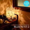 スタンドライト テーブルスタンド エレガント BLOOM ST-2 ブルーム LED対応 花柄 間接照明ド テーブルスタンド カントリー デスクライト 可愛い おしゃれ 照明 華やか プルメリア ワン