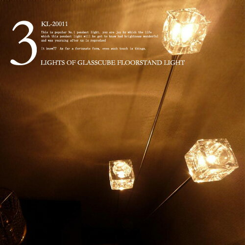 照明【ガラスキューブ3灯フロアスタンド】ガラスキューブ|フロアスタンド|フロアランプ|インテリア照明|間接照明|セール|リビング用 居間用|寝室|ダイニング用 食卓用|ナチュラル|JBKL-20011【Kishima:キシマ】 10P26Mar16