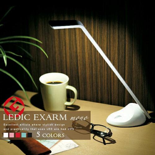 【LEDIC EXARM MONO:レディック エグザーム モノ】【SLIMAC:スワン電気】グッドデザイン賞受賞LEDデスクライト|マルチデバイスLED|スタイリッシュデザイン|モダン|スタンドライト|間接照明|インテリア照明|送料無料 10P26Mar16