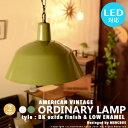 琺瑯 ホーロー ペンダントライト ORDINARY LAMP 3BULB Pendant Light 3灯ソケット 照明 ライト ヴィンテージ LED対応 低温琺瑯 送料無料 ペンダント照明 ダイニン