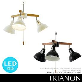 TRIANON トリアノン 3灯 ペンダントライト 照明 おしゃれ ライト ダイニング 食卓 テーブル上 北欧 ナチュラル カフェ インダストリアル ブルックリン プルスイッチ 点灯切替 スチールシェード ウッドフレーム LED対応 INTERFORM インターフォルム (CP4 (PX10