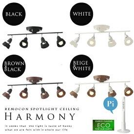 【Harmony:ハーモニー】remote ceiling lamp(ストレート) 4灯スポットライトシーリングライト リモコン付 点灯切替 エコ 省エネ AW-0321 電球型蛍光灯 照明 ライト リビング用 LED電球対応  おしゃれ(PX10