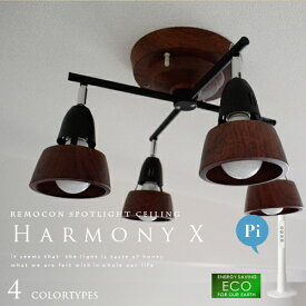 HARMONY X ハーモニー クロス シーリングライト 4灯 スポットライト リモコン式 リビング用 居間用 ダイニング用 食卓用 寝室 和室 6畳 8畳 点灯切替 段調光 おしゃれ 照明 天井照明 木目調 ウッド調 北欧 ナチュラル ART WORK STUDIO アートワークスタジオ(CP4(PX10