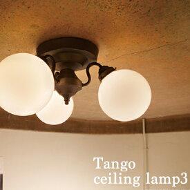 【Tango-ceiling lamp 3:タンゴシーリングランプ3】シーリングライト 天井照明 照明 3灯 シンプル レトロ 乳白色 ガラス おしゃれ 可愛い ダイニング用 インテリア照明 デザイン照明 リビング用 ダイニング用 【ARTWORKSTUDIO:アートワークスタジオ】(CP4