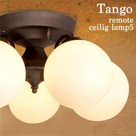 シーリングライト【Tango-remote ceiling lamp 5:タンゴリモートシーリングランプ5】5灯 シンプル レトロ リモコン おしゃれ 可愛い ダイニング用 インテリア照明 デザイン照明 リビング用 ダイニング用 天井照明 【ARTWORKSTUDIO:アートワークスタジオ】(CP4
