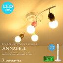 照明 【Annabell:アナベル】remote ceiling lamp 4灯 スポットライトシーリングライト LED電球対応 天井照明 シンプ…