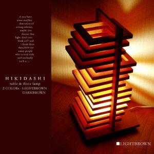 テーブルスタンド スタンドライト デザイナーズ 間接照明 日本製 ウッド フロアスタンド フロアランプ LED対応[hikidashi:ヒキダシ テーブルスタンド] 2色 ライトブラウン ダークブラウン おし