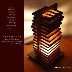 [hikidashi ヒキダシ テーブルスタンド] テーブルランプ フロアスタンド フロアランプ スタンドライト デザイナーズ 間接照明 日本製 ウッド LED対応 2色 ライトブラウン ダークブラウン おしゃ