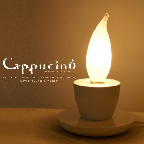 【Cappuccino light:カプチーノライト】【flames:フレイムス】|DS-039|スタンドライト|【インテリア照明】【ナチュラルテイストな間接照明に☆】【送料無料】 10P26Mar16