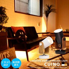 間接照明 スタンドライト スポットライト テーブルライト フロアライト【CUINO:クイノ】無段階調光 ウッド スチール ブラック ホワイト 卓上 床上 ライト 照明 おしゃれ ブラケットライト 2way ブラウン ナチュラル 北欧 インダストリアル スタンド照明 可愛い 寝室(CP4