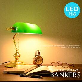 【Bankers:バンカーズ】デスクライト デスクランプ LED対応 レトロ アンティーク デスクスタンド スタンドライト シンプル グリーン おしゃれ 可愛い アメリカン インダストリアル 間接照明 テーブルライト プルスイッチ 書斎 寝室 照明 インテリア