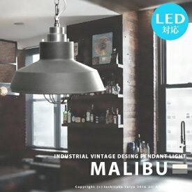 ペンダントライト インダストリアル [MALIBU LAMP:マリブ ランプ] 1灯 おしゃれ 照明 ライト LED対応 西海岸 ビンテージ ダイニング用 食卓用 スチール ヴィンテージ アメリカン チェーン吊 レトロ グレー アイボリー ガード付 HERMOSA ハモサ(CP4(PX10