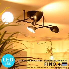 【HERMOSA ハモサ】[FINO 4 フィーノ4] 照明 シーリングライト 4灯 リモコン リビング用 ダイニング用 6畳 8畳 明るい 寝室 店舗 天井照明 おしゃれ ブラック グレー 西海岸 点灯切替 リモコン 段調光 LED対応 ヨーロピアン インダストリアル キッチン FP-004 (CP4(PX10