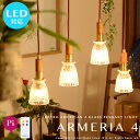 [ ARMERIA 4 LAMP アルメリア4ランプ ] ペンダントライト 4灯 ダイニング用 食卓用 ヴィンテージ 西海岸 アメリカン レトロ 60's リモ...