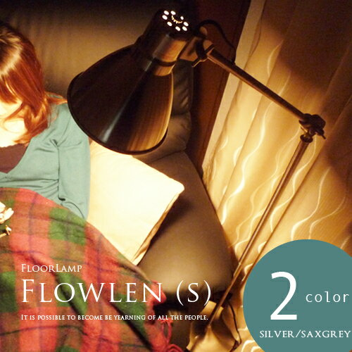 【FLOWLEN S:フローレン S】2色(SILVER/SAXGREY)アーム式フロアスタンド フロアランプ スタンドライト 間接照明 工業系デザイン メタリックシルバー グレー リビング用 居間用 書斎 SOHO:ソーホースタイル JBEN-009 10P26Mar16