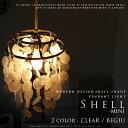 【SHELL LAMP mini:シェルランプ ミニ】カピス貝シェード1灯ペンダントライト|クリア/ベージュ|ダイニング用 食卓用|天然シェル|照明|ライト|V...