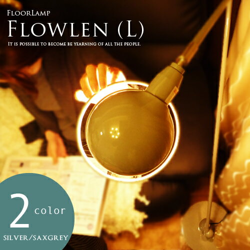 【FLOWLEN L:フローレン L】2色(SILVER/SAXGREY)アーム式フロアスタンド|フロアランプ|スタンドライト|間接照明|工業系デザイン|シルバー|グレー|リビング用 居間用|書斎|SOHO:ソーホースタイル|JBEN-010|ジェルデ風 10P26Mar16