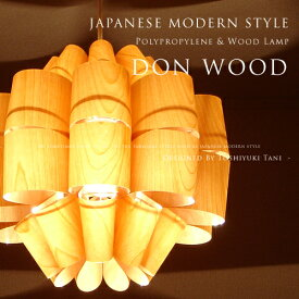 [Don Wood:どん ウッド]照明作家:谷俊幸 デザイナーズ照明 ペンダントライト 北欧 和風照明 和モダン LED対応 ダイニング用 寝室 和室 玄関 廊下 階段 日本製 ジャパニーズ おしゃれ ライト 照明 シーリングライト 1灯 P.P. Wood Shade ウッド 木目 照明 おしゃれ