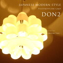 [Don 2:どん 2]照明作家:谷俊幸 デザイナーズ照明 ペンダントライト 北欧 和風照明 和モダン 照明 おしゃれ LED対応…