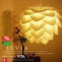 シルビア ヴィータ デザイナーズペンダントライト スノーボール シルエット デザイン ナチュラル ホテルライク
