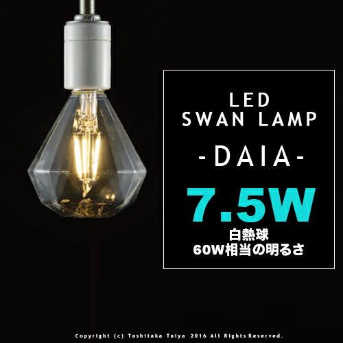 LED SWAN BULB Daia スワンバルブ ダイア レトロ アンティーク LED電球 E26 7.5W 60W相当 おしゃれ 照明 クリア フィラメント 可愛い エジソン球 玄関 階段 廊下 トイレ ノスタルジック ヴィンテージ カフェ風 インテリア 電球色 明るい LED 電球 ダイニング用