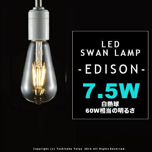 LED SWAN BULB Edison スワンバルブ エジソン レトロ アンティーク LED電球 E26 7.5W 60W相当 おしゃれ 照明 クリア フィラメント 可愛い エジソン球 玄関 階段 廊下 トイレ ノスタルジック ヴィンテージ カフェ風 インテリア 電球色 明るい LED 電球 ダイニング用