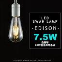 LED SWAN BULB Edison スワンバルブ エジソン レトロ アンティーク LED電球 E26 7.5W 60W相当 おしゃれ 照明 クリア フィラ...
