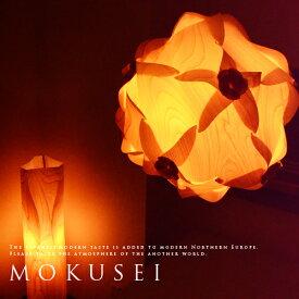 デザイナーズペンダントライト【木星:MOKUSEI】-樺桜-北欧|モダンインテリア|インテリア照明|デザイナーズ|和モダン|ダイニング用 食卓用|寝室|サブ照明|北欧|デザイン照明|照明|ライト|ポリプロピレン|ピアラシオフィルム| 10P26Mar16