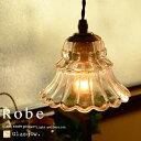 ペンダントライト 1灯 ガラス アンティーク カントリー ペンダント照明 ライト 照明 玄関 階段 廊下 トイレ ダイニング用 寝室 書斎 ペンダントライト ダクトレール(要プラグ) キッチン キッチンカウンター お洒落 可愛い[Robe:ローブ][GLASGOW:グラスゴー](2-2(CP4