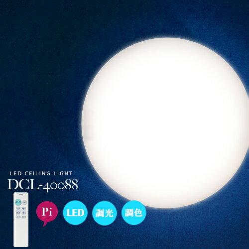 LEDシーリングライト リモコン付 シーリングライト 照明 DAIKO DCL-40088 おしゃれ 照明 リビング用 居間用 ダイニング用 食卓用 子供部屋 調光 調色 ナチュラル アクリル 6畳 8畳 昼光色 Ra83 電球色 Ra83 寝室 天井照明 照明器具 簡単取付 LED 8畳用 ワンルーム(2-2