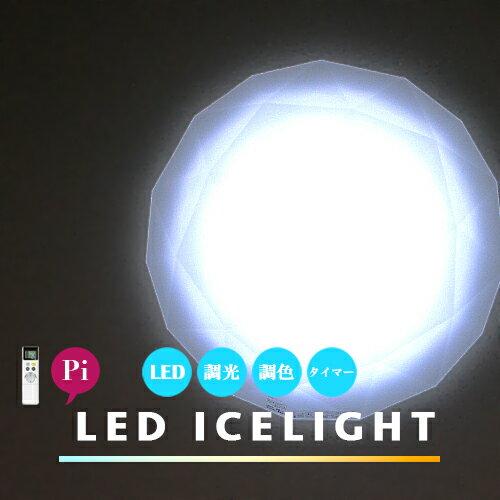 LEDシーリングライト 調光 調色 照明 ライト おしゃれ リモコン付 デザイン シーリングライト LED 6畳用 8畳用 10畳用 [LED ICE LIGHT:LEDアイスライト]リビング用 ダイニング用 子供部屋 送料無料 寝室 天井照明 おしゃれ 簡単取付 モダン シーリングライト (2-2