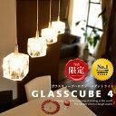 ペンダントライト ガラスキューブ 4【GlassCube 4 pendant light】4灯 照明 ライト ガラス おしゃれ 北欧 デザイナーズ キッチン リ...