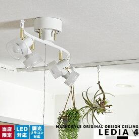 スポットライト 4灯 LED対応 おしゃれ 照明 リビング ダイニング 洋室 寝室 子供部屋 プルスイッチ 紐スイッチ ホワイト ブラック クローム シーリングライト 天井照明 間接照明 6畳 8畳 明るい かわいい 北欧 ナチュラル モダン キッチン 簡単取付 LEDIA 4 レディア4 (2-2