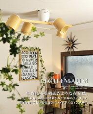 シーリングライト スポットライト リモコン付 4灯 LED対応 照明 おしゃれ LED常夜灯 [LICHTBAUM:リヒトバウム] リビング用 ダイニング用 寝室用 6畳用 8畳用 10畳用 子供部屋 間接照明 北欧 和室 ビンテージ ウッド ナチュラル ブラウン 木目 ブラック ホワイト(2-2