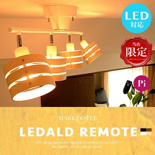 照明 和風照明 スポットライト 4灯 [LEDALD REMOTE:レダルド リモート] 和室 照明 LED対応 レダ LEDA リビング用 居間用 ダイニング用 食卓用 6畳用 8畳用 10畳用 段調光 子供部屋 点灯切替 間接照明 寝室 シーリングライト スポットライト ウッド ナチュラル ブラウン (2-5