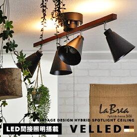 LEDシーリングライト 4灯+内蔵LED間接照明 シーリングライト おしゃれ 照明 スポットライト 間接照明 ウッド スチール LED対応 リビング用 ダイニング用 食卓用 居間用 北欧 ナチュラル ホワイト ブラウン ブラック ビンテージ 和室 寝室 ライト VELLED (CP4 (2-2